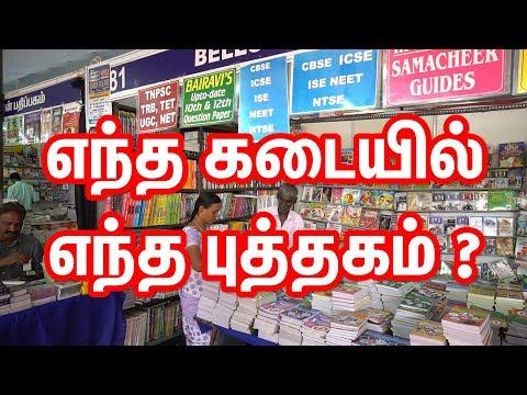 visit and review  about  book fair 2018   #ChennaiBookFair2018   சென்னை புத்தகக் காட்சி
