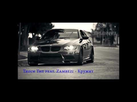 Типси Тип Feat. Zambezi - Кружит