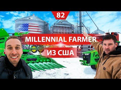 На хозяйстве у среднего фермера в Америке. Millennial Farmer