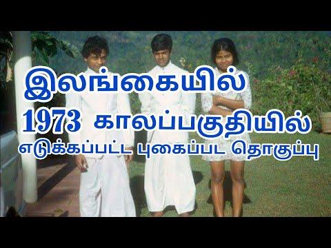 Sri Lanka Gallery of rare photographs taken during 1973