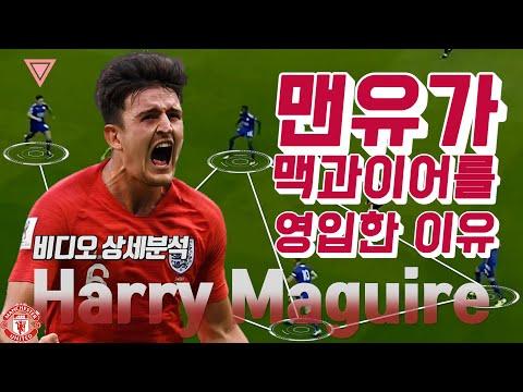 [비디오 상세분석]맨유가 해리 맥과이어를 영입한 이유! 웰컴 맥과이어 Welcome Maguire????