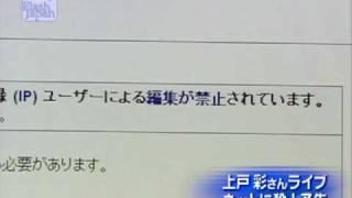 20090827 上戸彩のイベントに爆破予告・殺人予告.