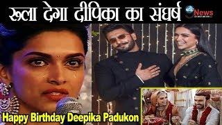 OMG! रुला देगा दीपिका पादुकोण का कांटो भरा सफर, 33वें जन्मदिन पर सामने आया ये सच | Deepika Padukone