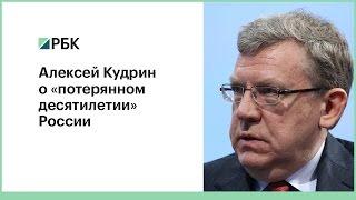 Кудрин о «потерянном десятилетии» России