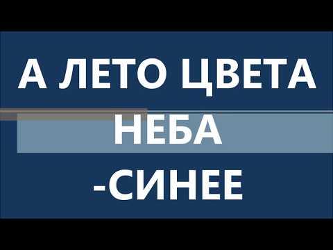 А ЛЕТО ЦВЕТА НЕБА -  СИНЕЕ