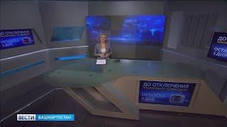 Вести-Башкортостан - 10.10.19, 14:45