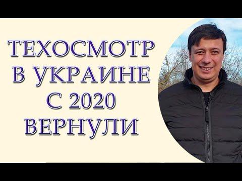 Техосмотр с 2020 года в Украине вернули