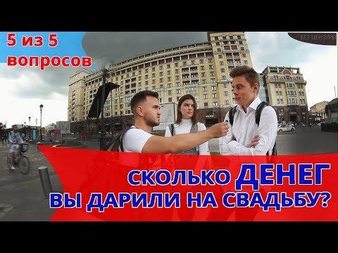 СКОЛЬКО ДЕНЕГ ТЫ ДАРИЛ НА СВАДЬБУ? (опрос москвичей) Свадьба Без Цензуры