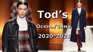 Tod's Мода осень-зима 2020/2021 в Милане / Одежда и аксессуары