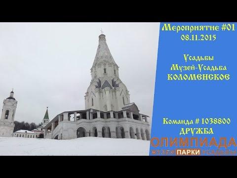 Мероприятие № 01 - 08 ноября 2015 - Усадьба Коломенское