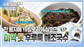 [싱싱TV] 싱싱팁  미역 톳 후루룩 해조국수