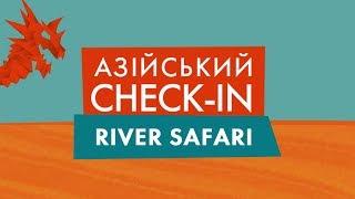 АЗІЙСЬКИЙ CHECK-IN | Річкове Сафарі на Шрі-Ланці
