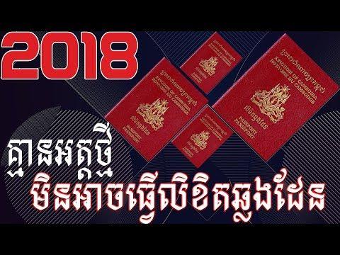 New Update Of Khmer Passport Document 2018   ឯកសារសម្រាប់ធ្វើលិខិតឆ្លងដែនឆ្នាំ២០១៨