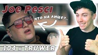 104 x Truwer - Joe Pesci (feat. Lil Freezer) РЕАКЦИЯ | TRUWER 104 | СТРИМ РЕАКЦИЯ