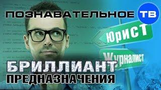 Бриллиант предназначения (Познавательное ТВ, Наталья Манежева)