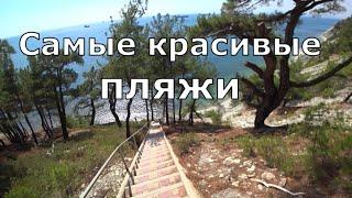 Геленджик. Дикий пляж с лестницей у Голубой бухты. Самый честный обзор. (Папа Может)