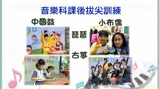 Publication Date: 2020-11-13 | Video Title: 開心校園 學科頻度 音樂科簡介