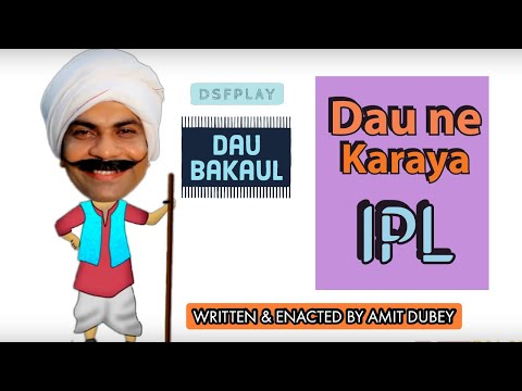 दाउ ने कराया IPL   Dau Bakaul 2017   Dsfplay