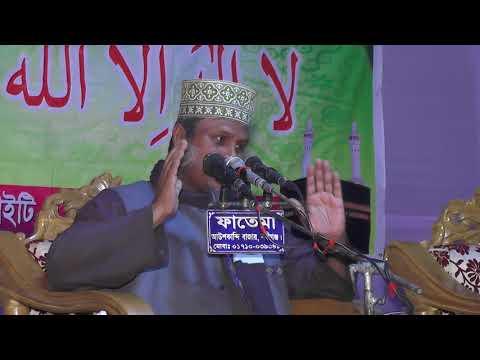 Best Bangla Waz Mawlana Kafil Uddin Saleh 2018