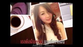 [Office MV] ความน่ารักทำให้ใจสั่น - Dewdie [Laos sub]