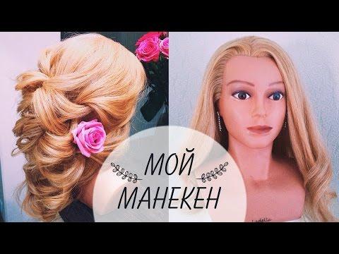 Моя УЧЕБНАЯ ГОЛОВА - МАНЕКЕН для причесок! 🌸  Где купила?? 🌸  Training Head Ladella Beauty -Layla