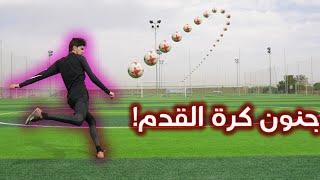 جنون كرة القدم!! | #بشار_عربي