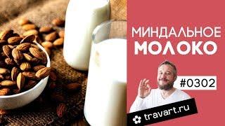 Миндальное молоко Быстрый вкусный рецепт ПП рецепт ТРАВАРТ Животворец Андрей Протопопов