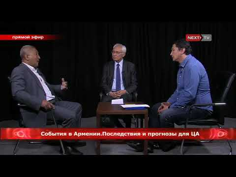 События в Армении. Последствия и прогнозы для ЦА