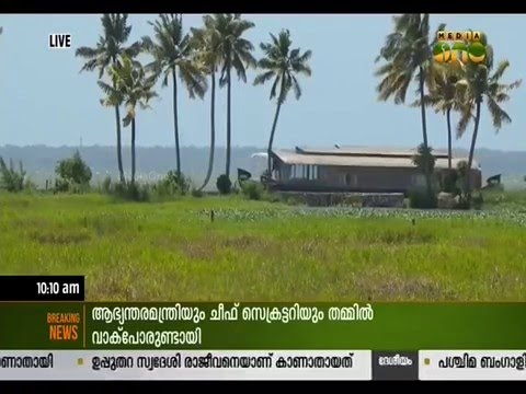 Home Minister Ramesh Chennithala behind order for the reclamation of  Methran Kayal?