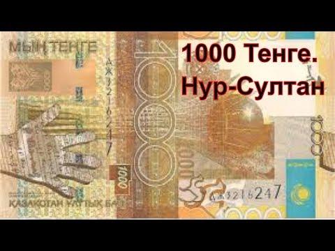 1000 тенге 0002 закладка Нур Султан Астана. Найди и потрать.