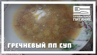 Гречневый пп суп - ПП РЕЦЕПТЫ: pp-prozozh.ru
