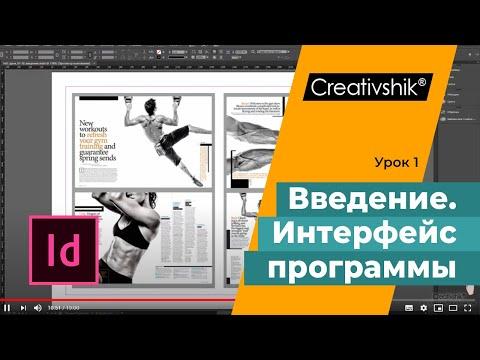 Обучение Adobe InDesign, урок 1. Вводный урок для дизайнера-верстальщика. Интерфейс программы