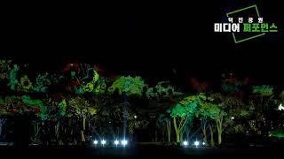 전주 덕진공원 야간상설공연 '빛의 정원'…