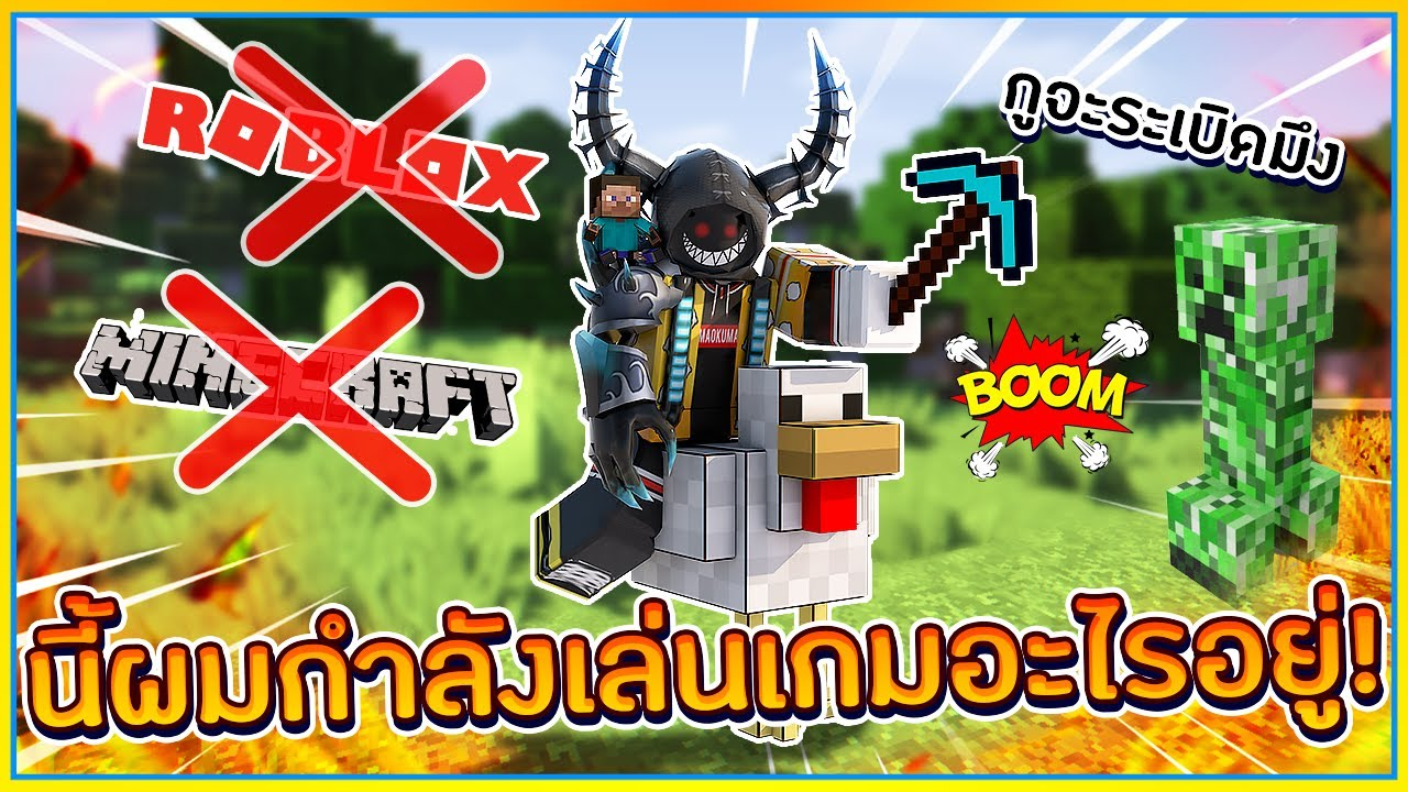 🔸SIN🔹ROBLOX⛏️เมื่อ Minecraft มาอยู่ในโรบล็อกซ์ [นี้ผมกำลังเล่นเกมอะไรอยู่กันเเน่!!]  ᴴᴰ