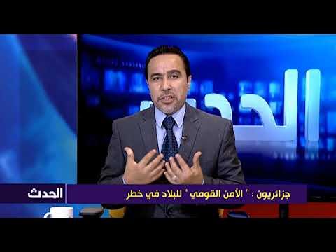 """جزائريون : """" الأمن القومي """" للبلاد في خطر"""