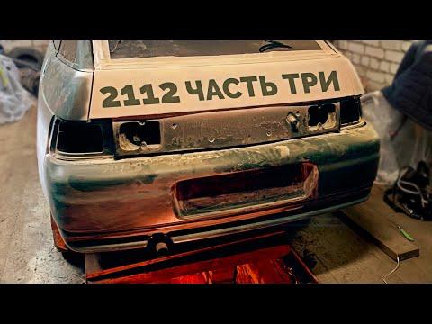 2112 за 25к / Часть 3 / Подготовка к покраске / Вода в гараж