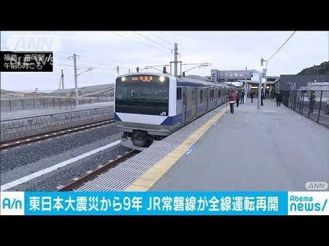 9年ぶり常磐線が全線再開 住民帰還や観光増に期待(20/03/14)