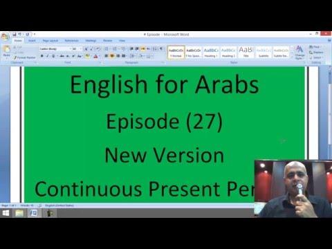 Episode27 Continuous Present Perfect   الحلقة 27 المضارع المستمر التام