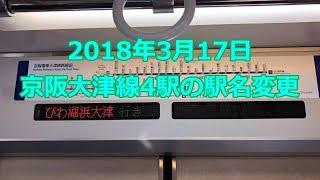 京阪大津線4駅の駅名変更!2018年3月17日変更当日