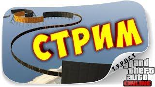 НОВЫЕ КАРТЫ: Level RUSSIAN vs. Level BELORUSSIAN :) СТРИМ + РАЗДАЧА ИГР!!!  GTA 5 Online