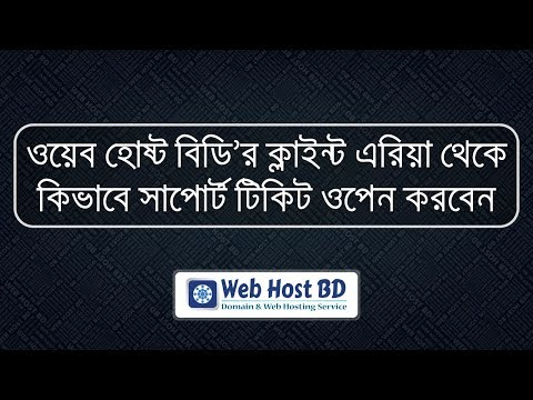 How to open a support ticket from Web Host BD client Area | Web Host BD | Bangla Tutorial