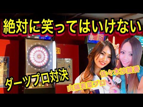絶対に笑ってはいけない佐々木沙綾香&山端若菜と一緒にシンメトリーダーツ