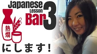 Japanese Language - How to order drinks