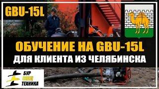 Обучение, отзыв клиента из Челябинска. Работа буровой установки GBU-15L от БурСпецТехники