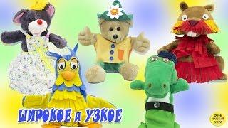 Мультсериал: Очень важные друзья «Узкое и Широкое»! Развивающие мультики для малышей