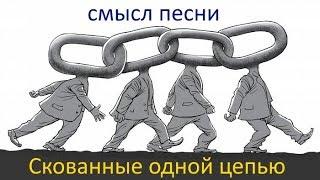 Скованные одной цепью СМЫСЛ ПЕСНИ Наутилус Помпилиус