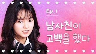 [열일곱] - EP.01 남사친이 고백을 했다