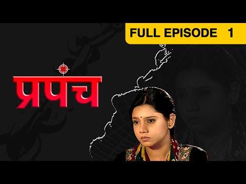 Prapancha| Marathi Serial | Full Episode - 1 | Sudhir Joshi, Prema Sakhardande| Zee Marathi