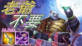 傳說對決 | 打野祖卡!不要再削弱可愛的貓熊了!啟動熊貓戰車的殘暴配裝 | Realm of Valor/Arena of Valor ZUKA