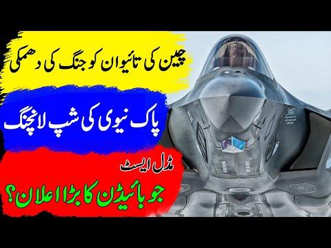 Defence Updates | Pak Navy Type54ap| New Turkish Torpedo | UAE F35